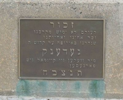 Holocaust Memorial Place Marker image. Click for full size.