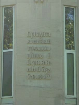 St. Nicholas Cathedral - carved Slavonic inscription, outside of apse image. Click for full size.