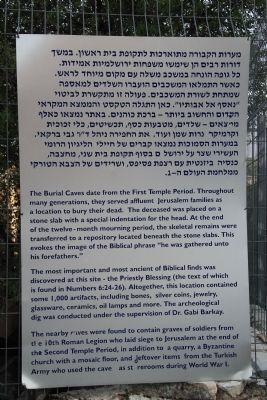 Ketef Hinnom Marker image. Click for full size.