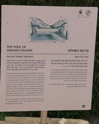 The Pool of Shiloah (Siloam) Marker image. Click for full size.