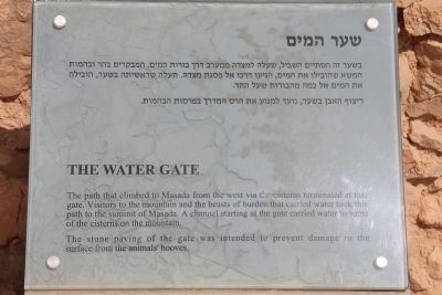 The Water Gate Marker image. Click for full size.