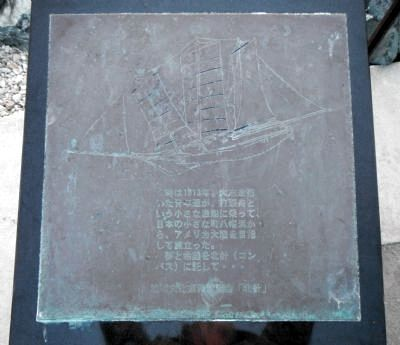 Fifteen Japanese from Yawatahama Marker, Top Plaque image. Click for full size.