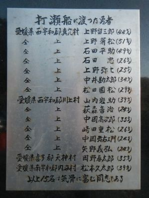 Fifteen Japanese from Yawatahama Marker, Side Plaque image. Click for full size.