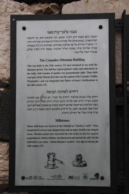 """The Crusader-Ottoman Building"" and ""Millstones"" Marker image. Click for full size."