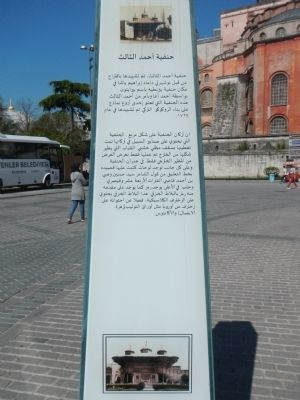 The Fountain of Ahmed III Marker (Arabic) image. Click for full size.