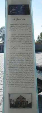 Haseki Hurrem Bathhouse Marker (Arabic) image. Click for full size.