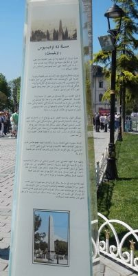 Obelisk of Theodosius Marker (Arabic) image. Click for full size.