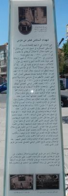 March 16th Martyrs Marker (Arabic) image. Click for full size.