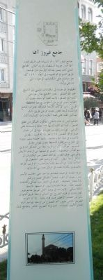 Firuz Aga Mosque Marker (Arabic) image. Click for full size.