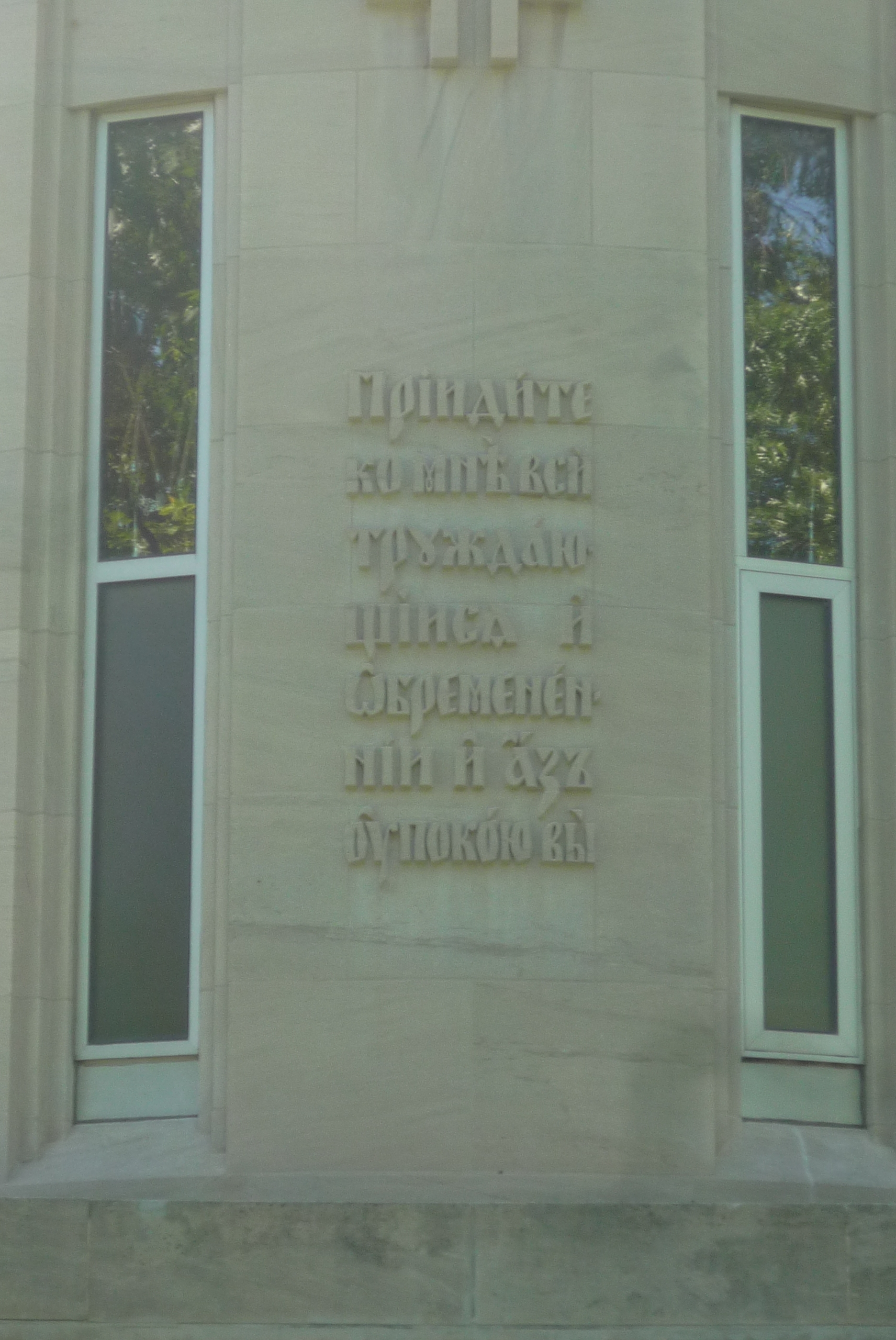 St. Nicholas Cathedral - carved Slavonic inscription, outside of apse