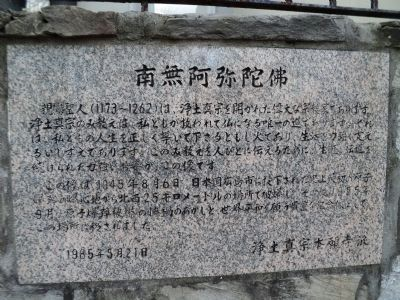 Shinran Shonin Marker in Japanese image. Click for full size.