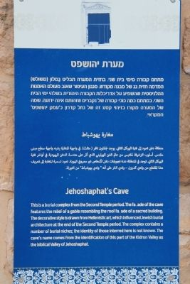 Jehoshaphat''s Cave Marker image. Click for full size.