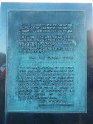 Fifteen Japanese from Yawatahama Marker, Front Plaque image. Click for full size.