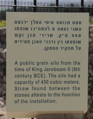 A Public Grain Silo Marker image, Touch for more information