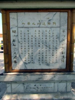 Chinese in Nevada Marker (Rear) image, Touch for more information