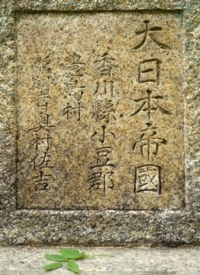 Japanese Inscription image. Click for full size.