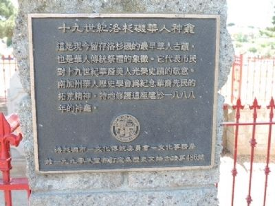Chinese Cemetery Shrine — Marker Panel 2 image. Click for full size.