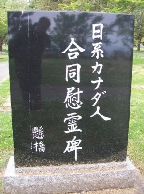 Kakehashi Monument image. Click for full size.