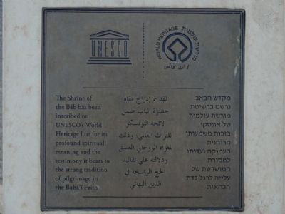 The Shrine of the Báb UNESCO World Heritage Site Marker image. Click for full size.