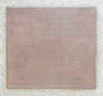 Chinese Commemorative Plaque image. Click for full size.