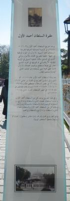 Mausoleum of Sultan Ahmed I Marker (Arabic) image. Click for full size.