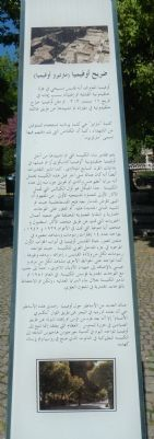 St. Euphemia's Martyrion Marker (Arabic) image. Click for full size.