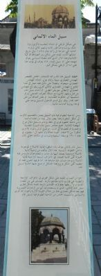 German Fountain Marker (Arabic) image. Click for full size.