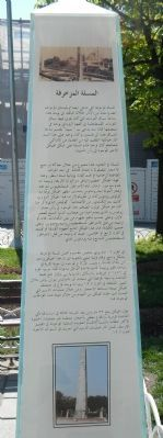 Walled Obelisk Marker (Arabic) image. Click for full size.