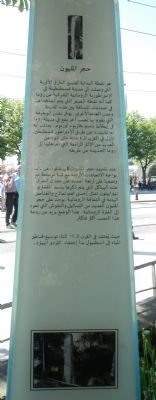 The Milion Stone Marker (Arabic) image. Click for full size.