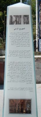 Basilica Cistern Marker (Arabic) image. Click for full size.