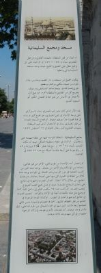 Suleymaniye Mosque and Social Complex Marker (Arabic) image. Click for full size.