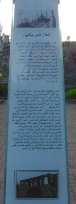 Ruins of Bucoleon Palace Marker (Arabic) image. Click for full size.
