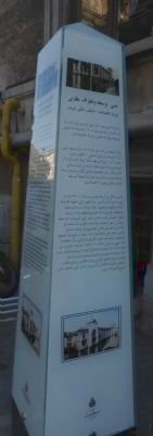 The Building of Ministry of Post and Telegraph (Grand Post Office) Marker (Arabic) image. Click for full size.