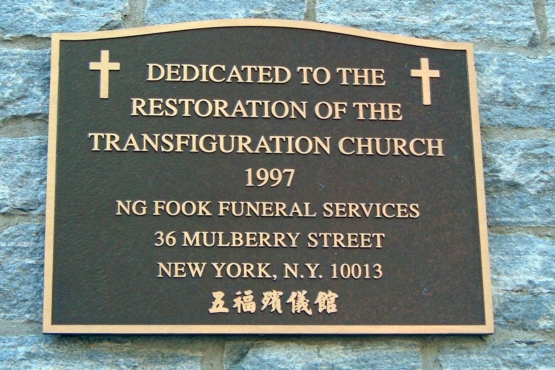 Church of the Transfiguration Restoration Marker
