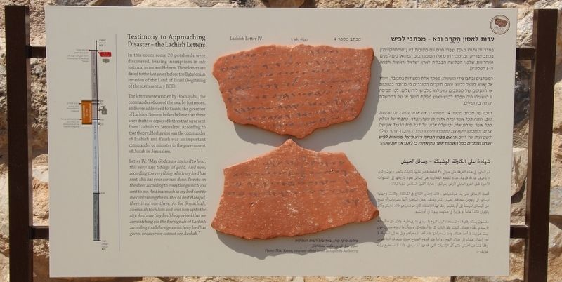 Testimony to Approaching Disaster - the Lachish Letters Marker image. Click for full size.
