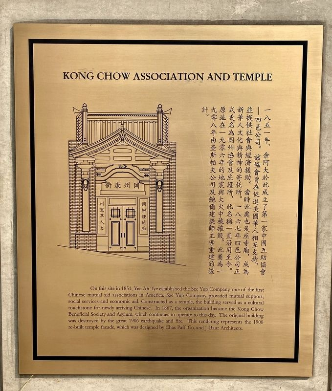 Kong Chow Association and Temple Marker image. Click for full size.