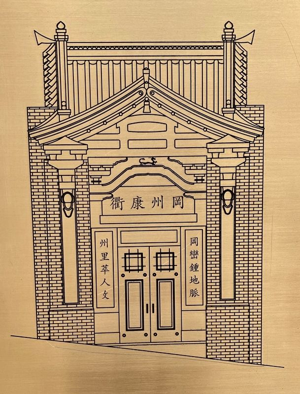 Marker illustration: Kong Chow Clan Association Building image. Click for full size.