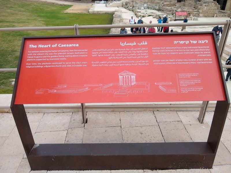 The Heart of Caesarea Marker image. Click for full size.